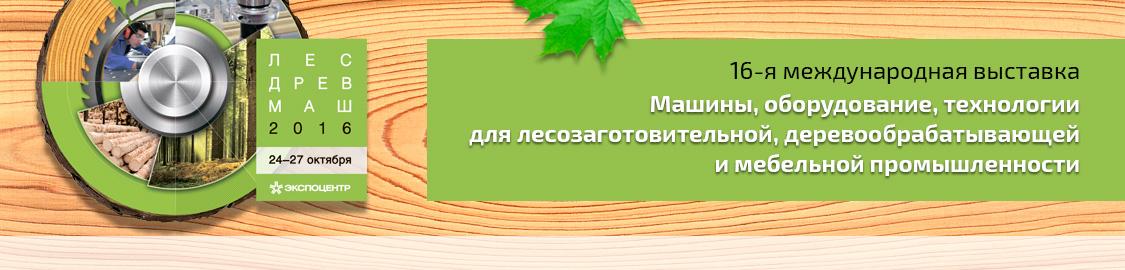 ЗАО «Альфахимпром» - участник Международной выставки «ЛесДревМаш-2016»