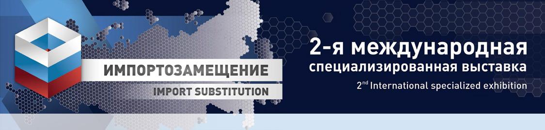 ЗАО «Альфахимпром» - участник Международной выставки «Импортозамещение-2016»