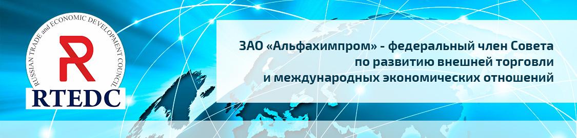 ЗАО «Альфахимпром» - федеральный член Совета по развитию внешней торговли и международных экономических отношений